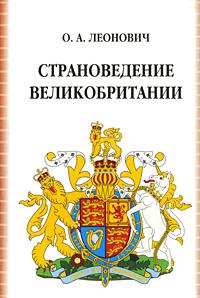 Страноведение Великобритании