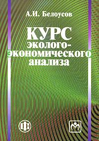Курс эколого-экономического анализа ( 978-5-279-03324-9, 978-5-16-003913-8 )