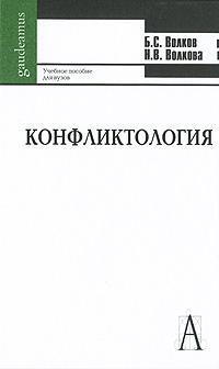 Конфликтология ( 978-5-8291-1178-6 )