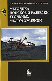 Методика поисков и разведки угольных месторождений ( 978-5-98227-592-9 )