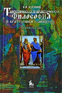 Теоретическая и практическая философия в кратчайшем изложении
