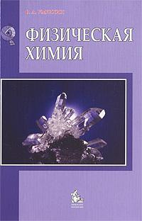 Физическая химия ( 978-5-98227-578-3 )
