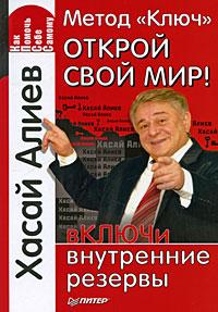 """Метод """"Ключ"""". Открой свой мир! Включи внутренние резервы. Хасай Алиев"""
