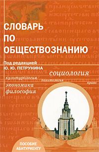 Словарь по обществознанию