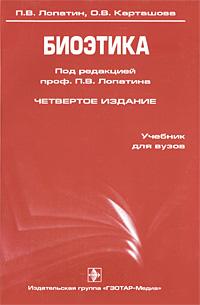 Биоэтика ( 978-5-9704-0829-2 )