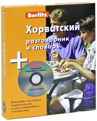 Berlitz. ���������� ����������� � ������� (+ CD)