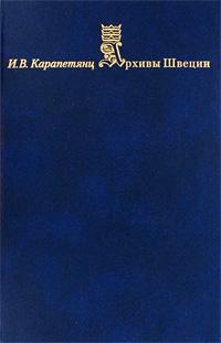 Архивы Швеции ( 978-5-7281-1080-4 )