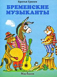 Бременские музыканты ( 978-5-18-000605-9 )