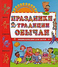 Книга Праздники, традиции, обычаи. Энциклопедия для детей