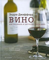 Вино. Как выбирать и дегустировать вино. Эндрю Джеффорд