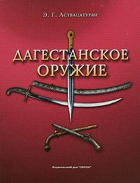 Дагестанское оружие. Э. Г. Аствацатурян