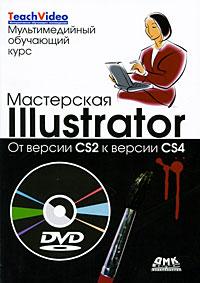 Мастерская lllustrator. От версии CS2 к версии CS4 (+ DVD-ROM)