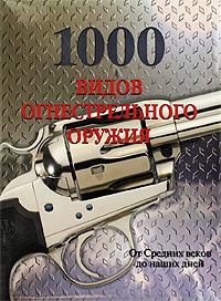 1000 видов огнестрельного оружия. От средних веков до наших дней