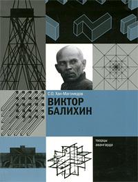 Виктор Балихин ( 978-5-91566-017-4 )
