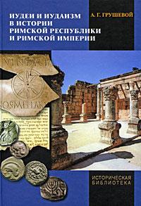 Иудеи и иудаизм в истории Римской республики и Римской империи, А. Г. Грушевой