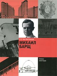 Михаил Барщ ( 978-5-91566-010-5 )
