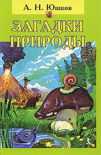 Загадки природы12296407Задача представленного в этой книге курса природоведения - не только информировать ребенка, но и сохранить, поддержать в нем умение и готовность общаться с природой не как с объектом, а как с другим я, то есть уметь быть натуралистом. Ведь природоведение - это не сводка систематизированной информации, это особый способ человеческого бытия, доступный взрослым и понятный детям. Эта книга важна и для учителей, и для родителей, и для воспитателей подготовительных групп детских садов, которые желают помочь своим детям сохранить неповторимый и любознательный взгляд на мир вокруг, желание задавать вопросы, самостоятельно объяснять различные природные явления, рисовать. А при этом - еще и заложить те главные основы научно-познавательного мышления, которые пригодятся потом не только в начальной, но и в подростковой школе.