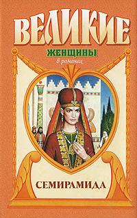 Семирамида. Золотая чаша. Михаил Ишков
