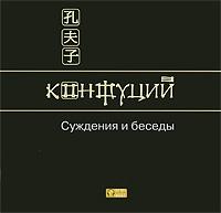 Конфуций. Суждения и беседы (аудиокнига MP3)