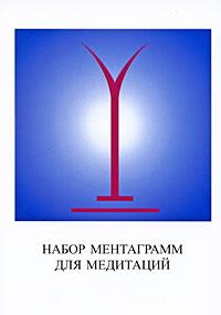 Набор ментаграмм для медитаций