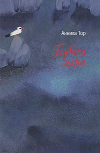 Глубина моря. Анника Тор