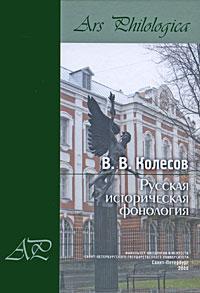 Русская историческая фонология
