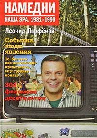 Намедни: Наша эра: 1981-1990. Леонид Парфенов