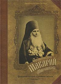 Архиепископ Макарий (Миролюбов). Церковный историк и духовный пастырь