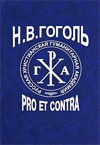 Н. В. Гоголь: Pro et contra. Том 1
