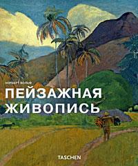Пейзажная живопись ( 978-5-404-00010-8 )