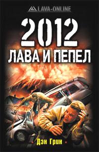 2012. Лава и пепел