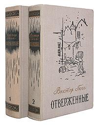 Отверженные. В двух томах. Виктор Гюго