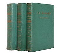 А. С. Пушкин А. С. Пушкин. Сочинения в 3 томах (комплект из 3 книг)