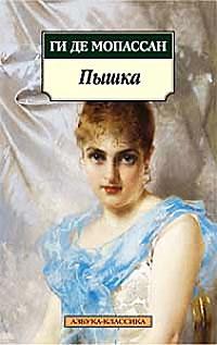 Книга Пышка