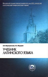 Учебник латинского языка. В. И. Мирошенкова, Н. А. Федоров
