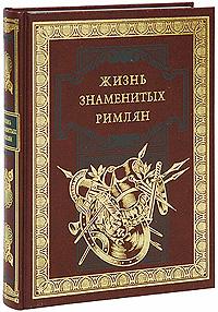 Жизнь знаменитых римлян (подарочное издание)