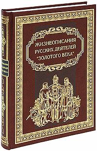 Жизнеописания русских деятелей
