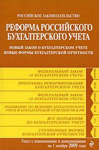 Реформа российского бухгалтерского учета. Новый закон о бухгалтерском учете. Новые формы бухгалтерской отчетности