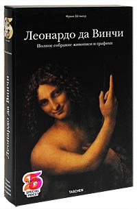 Леонардо да Винчи. Полное собрание живописи и графики (подарочное издание). Франк Цельнер