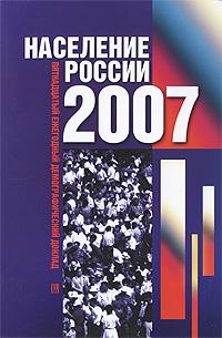 Население России 2007. Ответственный редактор А. Г. Вишневский