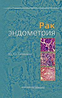Рак эндометрия. Ю. Ю. Табакман
