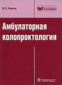 Амбулаторная колопроктология ( 978-5-9704-1363-0 )