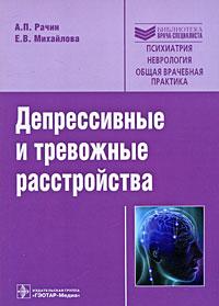 Депрессивные и тревожные расстройства ( 978-5-9704-1225-1 )