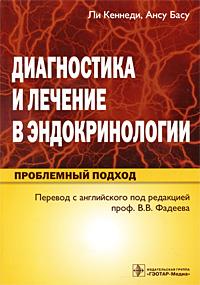 Диагностика и лечение в эндокринологии. Проблемный подход