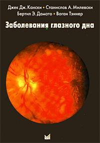 Заболевания глазного дна. Джек Дж. Кански, Станислав А. Милевски, Бертил Э. Дамато, Воган Тэннер