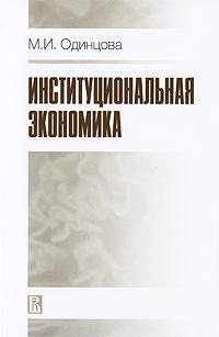 Институциональная экономика ( 978-5-7598-0712-4 )