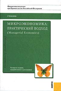 Микроэкономика: практический подход (Managerial Economics)12296407Книга представляет собой уникальный отечественный учебник микроэкономики, специально предназначенный для подготовки экономистов-практиков высокой квалификации и соответствующий международно принятой структуре преподавания дисциплины для данной категории студентов и слушателей (первый российский учебник микроэкономики класса менеджериал экономике). Полностью удовлетворяя всем требованиям государственного образовательного стандарта по микроэкономике, учебник дополняет теоретический курс рассмотрением принципов использования теории в практической деятельности фирмы. Для получающих первоклассное образование экономистов-практиков, чья будущая профессия предполагает деятельность в качестве руководителей и ведущих специалистов на частных и государственных предприятиях (финансы, кредит, управление, организация производства, маркетинг, бухгалтерский учет и др.). Рассчитан на студентов-экономистов, слушателей программ МВА, аспирантов и преподавателей.