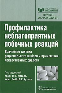 Профилактика неблагоприятных побочных реакций. Врачебная тактика рационального выбора и применения лекарственных средств ( 978-5-9704-1432-3 )