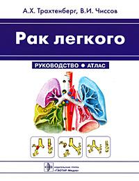 Рак легкого. А. Х. Трахтенберг, В. И. Чиссов