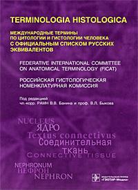 Terminologia Histologica. Международные термины по цитологии и гистологии человека с официальным списком русских эквивалентов ( 978-5-9704-1443-9 )